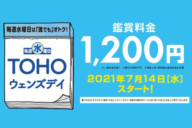 TOHOシネマズで毎週水曜日は映画料金1200円へ。一方、シネマズデイ、レディースデイ、夫婦50割引は終了。7/14~。