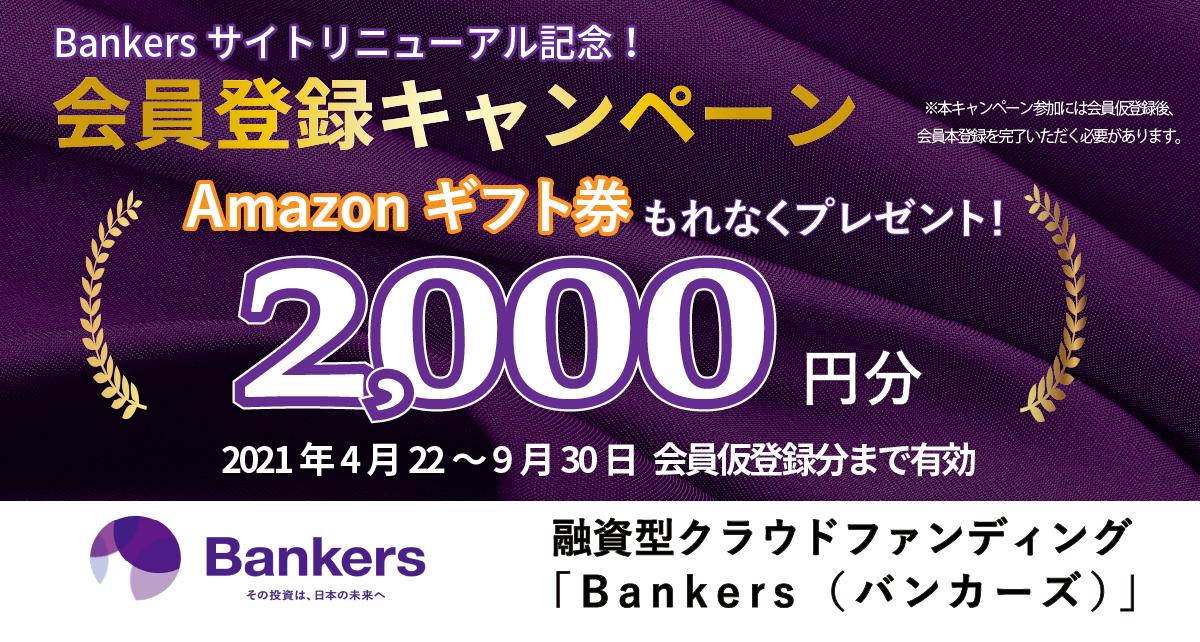 融資型クラウドファンディングプラットフォームのBankersに登録すると、もれなくアマゾンギフト券2000円分がもらえる。~9/30。