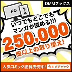 例のDMMブックスの70%OFFクーポン、実は中の人が60億円の損害を出す。責任者は辞職覚悟。でも許された。