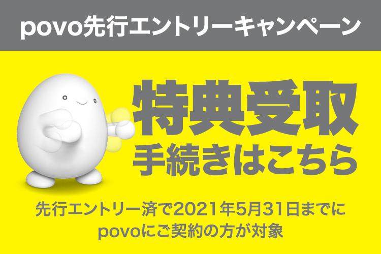 auのpovoの先行エントリー3000円相当auPAYバック、手続きしないと貰えないぞ。受取期限は7/31まで。