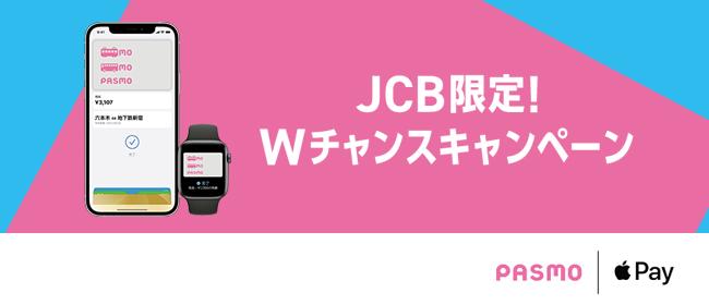 Apple PayのPASMO×JCBで2000円以上チャージして2000円以上利用すると抽選で400名に1万円分が当たる。~10/20。