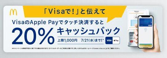 マクドナルドでVisaのApplePayを使うと20%キャッシュバック。7/1~7/21。
