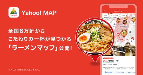 「Yahoo! MAP」アプリでラーメンデータベースが地図化して表示出来るぞ。これで食べログにカネを払わなくて済むな。
