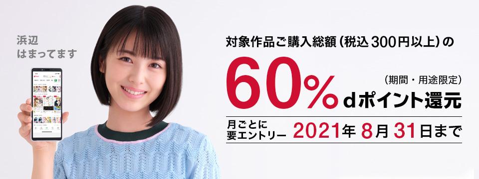 【+20倍】dブックで60%バック、土曜日限定+20%バック。大人買いで追加で10-50%。