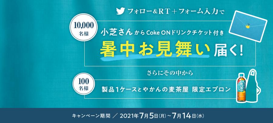 コカコーラのやかんの麦茶ドリンクチケットが抽選で1万名に当たる。~7/14。