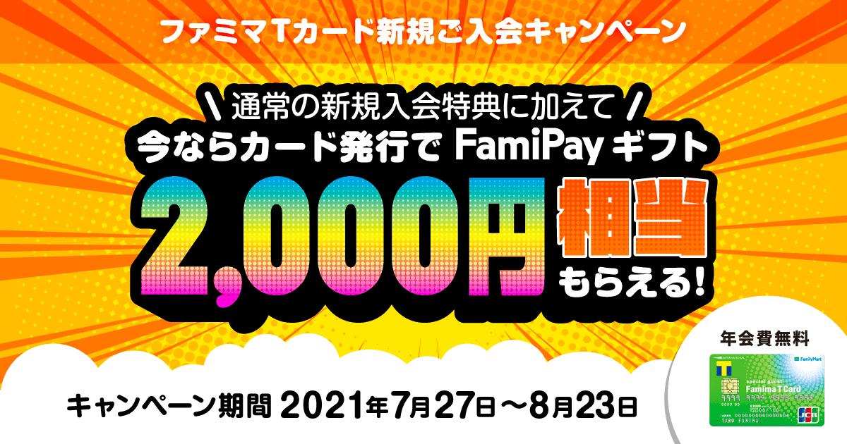 ファミマTカード新規入会で+2000円Famipay、合計最大15500分がもらえる。~8/23。