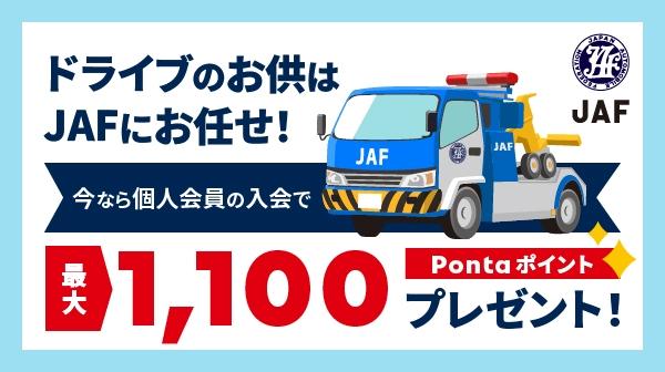 auスマートパスプレミアム会員がJAFに入会すると最大1100Pontaがもらえる。~10/31。