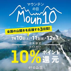 山屋の好日山荘が「マウンテンの日」を開催、ポイント10%還元。ボルダリングジム、新宿のAPEXが「Base Camp 新宿店」として復活へ。~7/12。