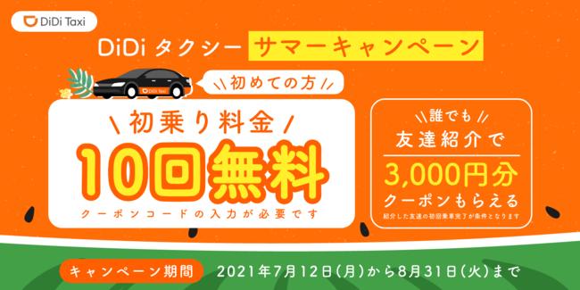DiDiタクシー サマーキャンペーンで初乗り10回無料や、友達紹介で3,000円クーポンがもらえる。~8/31。