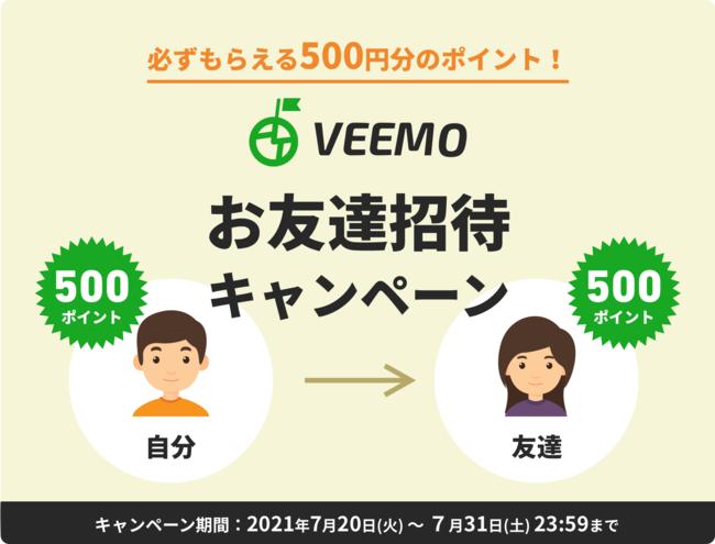 【終了】駐車場さがしアプリ『VEEMO(ビーモ)』で現金300円がもらえる。車を持っていなくてももらえる。招待キャンペーンで。~7/31。