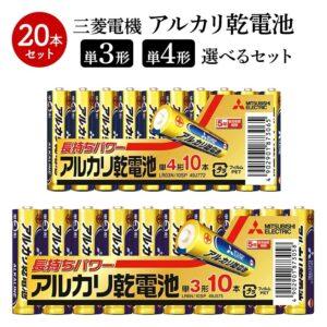 楽天スーパーDEALで三菱電機の単3・単4缶電池、20本セットが1000円送料無料、ポイント20倍。ダイソーにコスパは負けるけど買い周りにどうぞ。