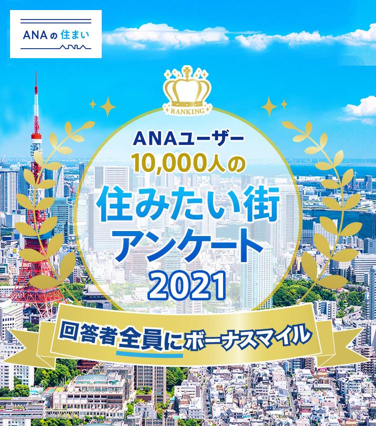ANAのアンケートに答えると先着1万名に10-100マイルが貰える。~8/31。