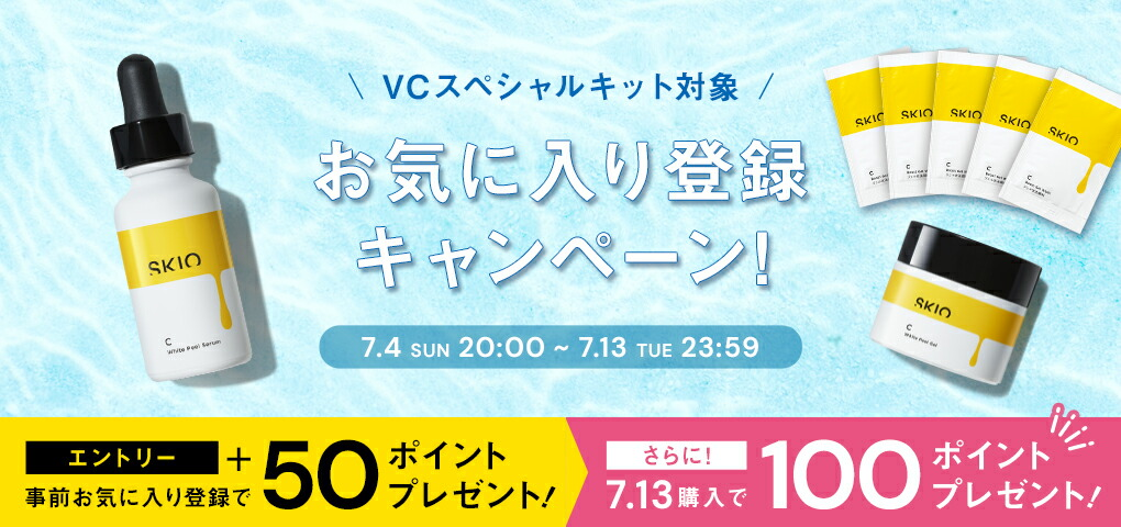楽天でSKIOのVCスペシャルキットをお気に入り登録で50ポイントが貰える。買わなくてもOK。~7/13。