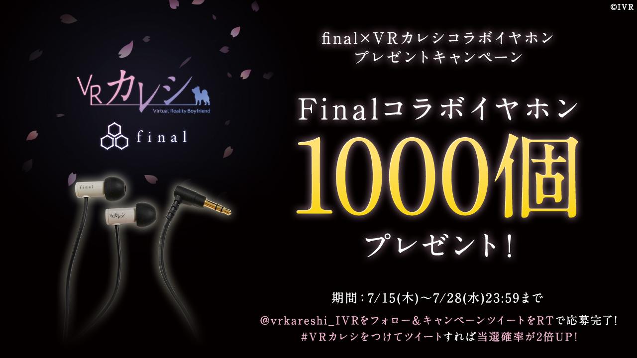 final×VRカレシコラボイヤホンが抽選で1000名にその場で当たる。~7/28。