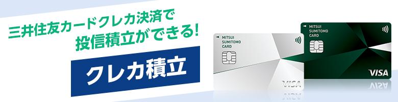 管理人、三井住友ゴールドカードが即時発行される。速攻でSBI証券の積立を申し込みへ。即時発行サービスで即時にSBI証券に設定はできない。