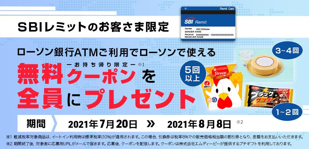 SBIレミット利用者限定、ローソン銀行ATMで利用回数に応じてブラックサンダーやプレミアムロールケーキ、からあげクンがもらえる。~8/8。