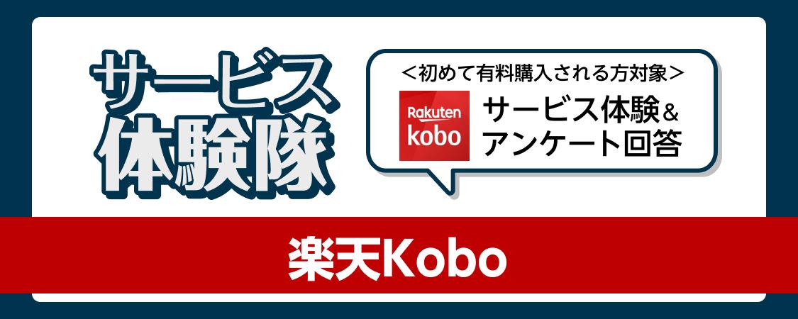 楽天koboで400円買うと600ポイント貰えて実質200円儲かる。~7/12。
