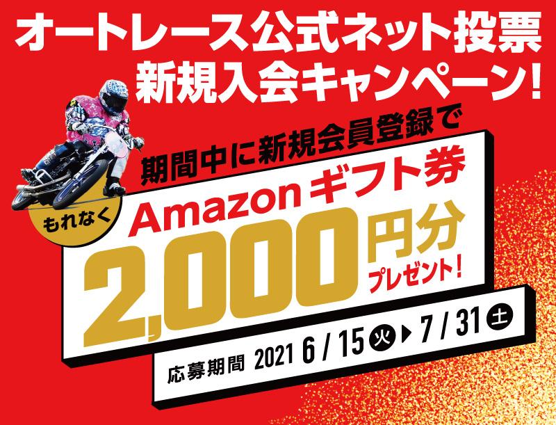 オートレースに新規会員登録するとアマゾンギフト券2000円分が貰える。~7/31。