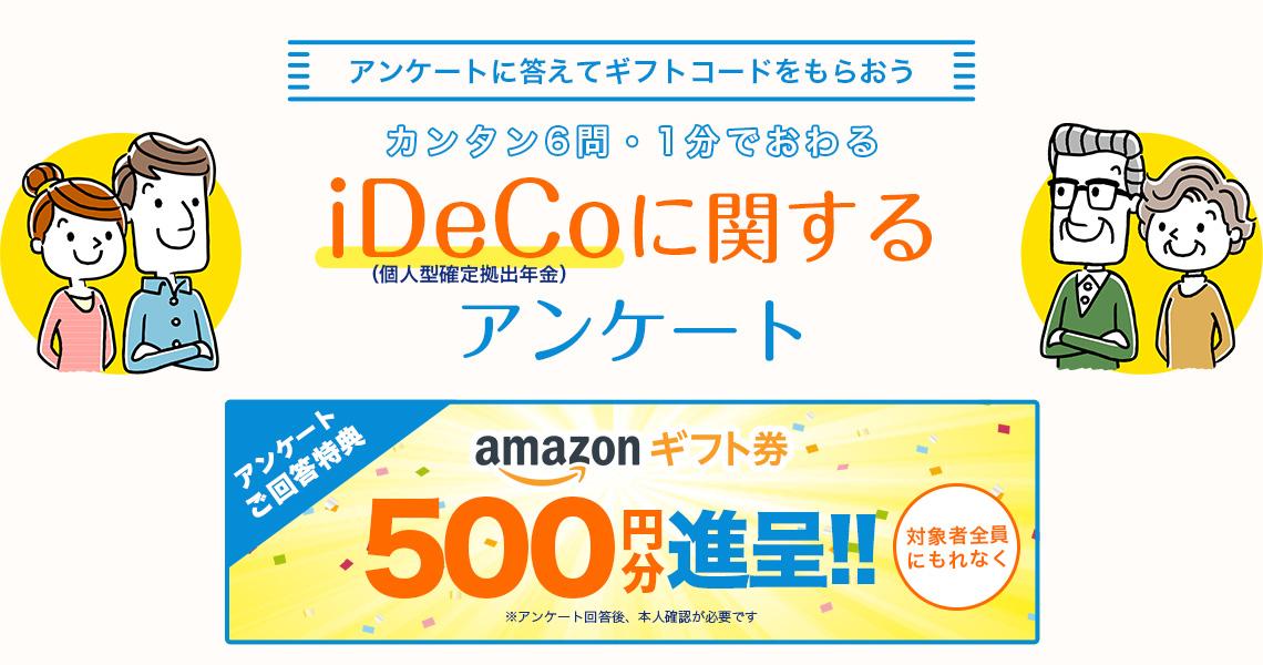 iDeCoに関するアンケートに回答すると、もれなくアマゾンギフト券500円分が貰える。年収600万円以下の貧乏人お断り。