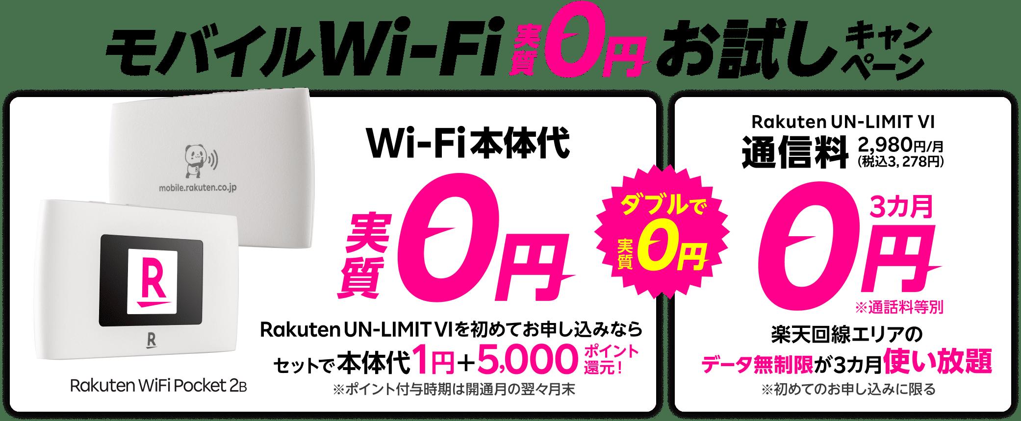 楽天モバイル、モバイルルーター「Rakuten WiFi Pocket 2B」を実質マイナス5000円で新発売。テレワークに使えるな。7/29~。
