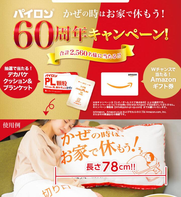 シオノギで78cmものデカクッションが60名、アマゾンギフト券500円分が2500名に当たる。~7/18。