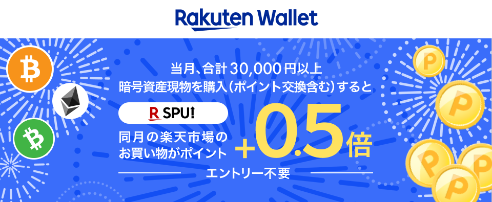 楽天ウォレットでビットコインなど暗号資産を毎月3万円以上買うと、SPU+0.5倍。それ以上に損するけど。8/1~。