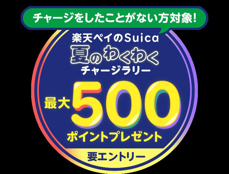 楽天ペイのSuicaに初めてチャージ&毎週チャージで最大500ポイントが貰える。楽天ポイントからもSuicaにチャージ可能。8/1 10時~8/28。