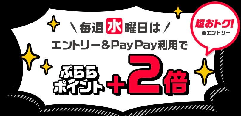 ひかりTVショッピングで毎週水曜日はPayPay払いでポイント+2倍。