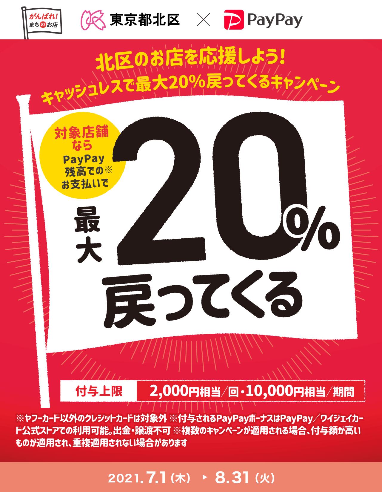 岩手県一関市でPayPay払いで最大20%バック。上限1回5000円相当、期間1万円相当バックまで。7/1~9/30。