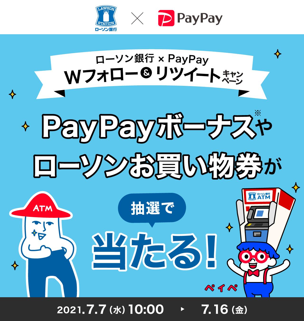 ローソン銀行×PayPayキャンペーンで抽選で20名に「ローソンお買い物券1万円分」「10,000円相当のPayPayボーナス」が当たる。~7/16。