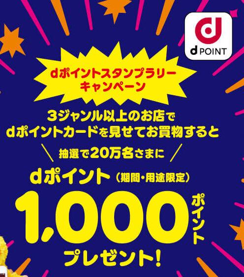dポイントカードを3ジャンル以上のお店で見せて買い物をすると、抽選で20万名に1000dポイントが当たる。ドコモユーザー以外も対象。7/20~8/31。