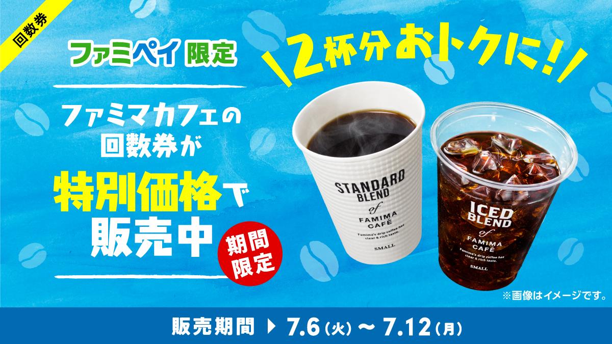 ファミリーマートでファミマカフェ回数券11杯分が9杯分価格で販売中。2杯お得。~7/12。