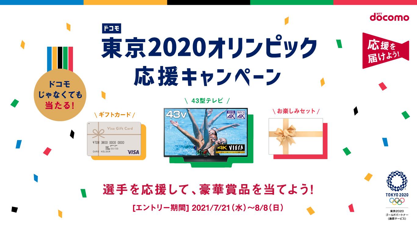 ドコモで東京2020オリンピック応援キャンペーンでVisaギフトカード3000円分が1000名、スポンサード商品詰め合わせが1000名に当たる。オリンピックの失敗を祈っている人が多すぎてムカついてくる。~8/8。