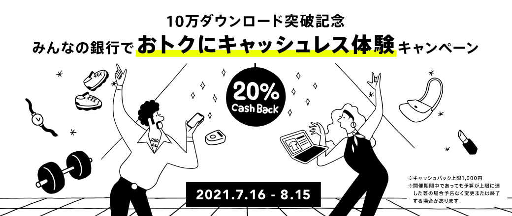 【今日まで】【合計2000円バック】みんなの銀行でQUICPay払いで20%現金バック。上限1000円、5000円支払いまで。~8/15。