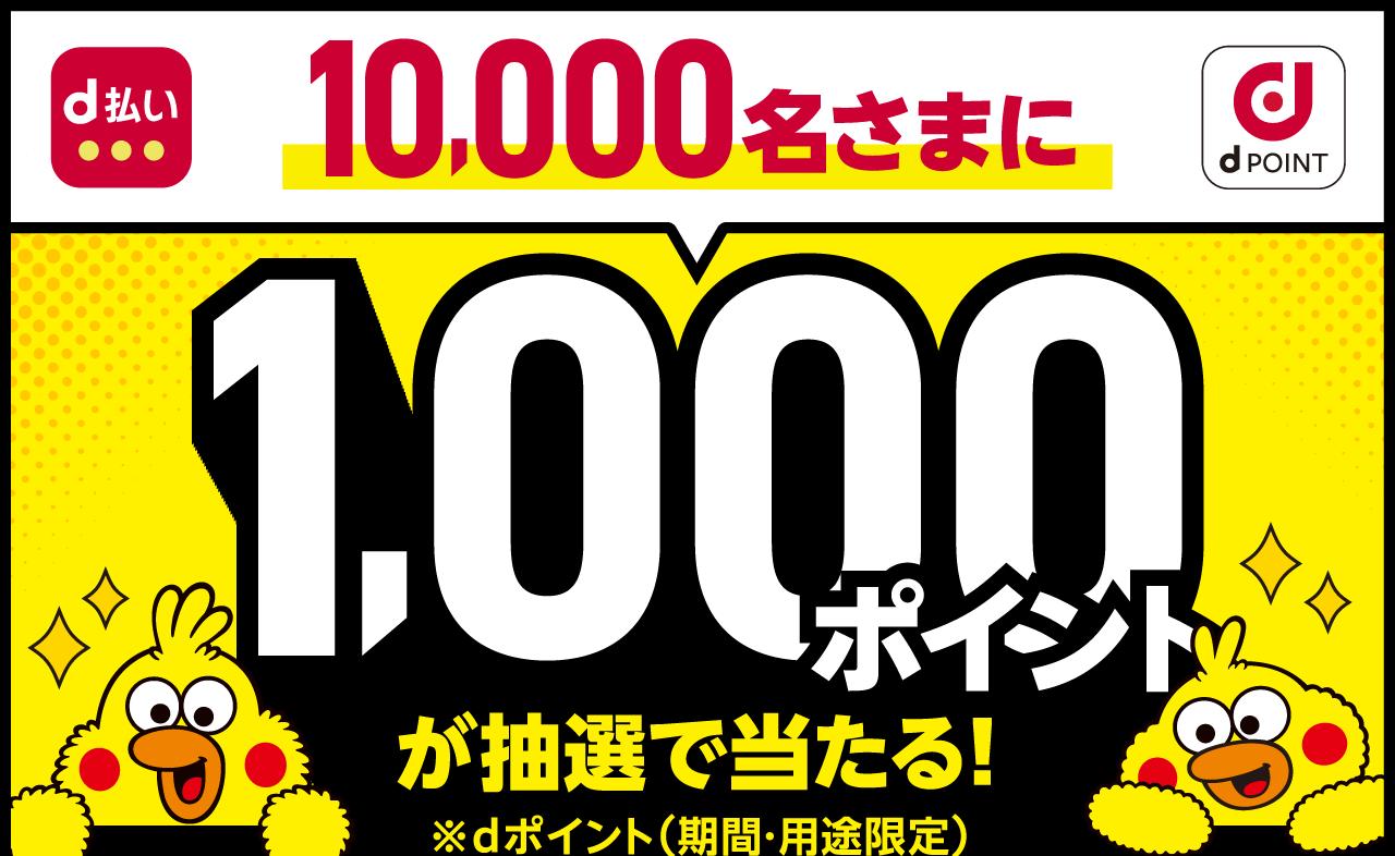 1dポイントを貯めると、抽選で1万名に1000dポイントが当たる。~10/31。