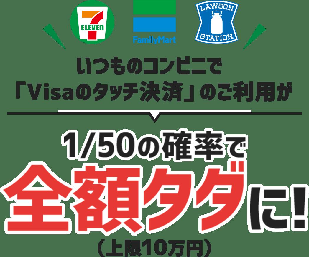 三井住友カードでコンビニタダチャン。「Visaのタッチ決済」利用で1/50の確率でセブン、ファミマ、ローソンが全額タダに。~8/31。