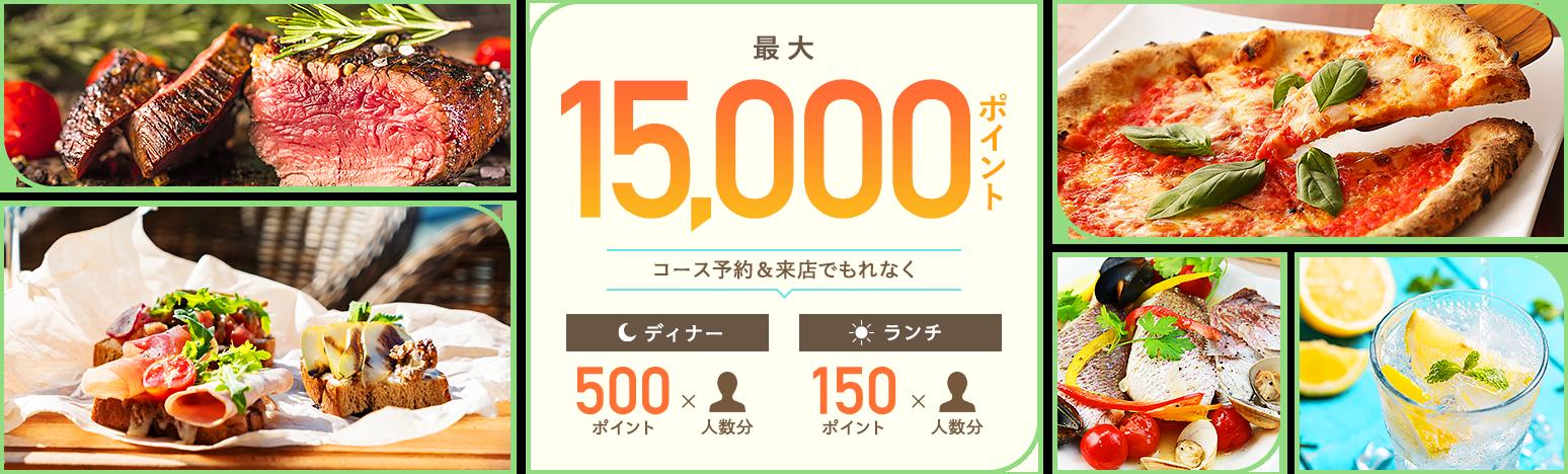 ホットペッパーグルメのコース予約で人数×ディナー500P、ランチ150P、最大15000P還元キャンペーンを開催中。~8/31。