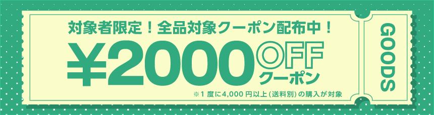 dアニメストアで10人に1人は購入額全額dポイント還元が当たる。対象者限定2000円引きクーポンも配信中。~8/12。