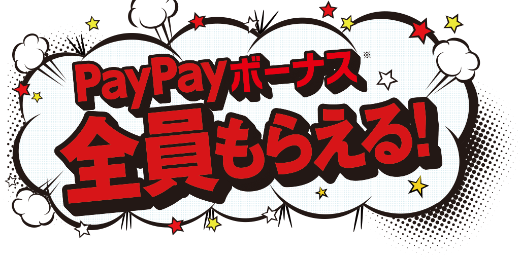 ライオン製品のルックやバスタブクレンジング、クリスタ、Magicaを買うと100~300PayPayが貰える。~8/31。