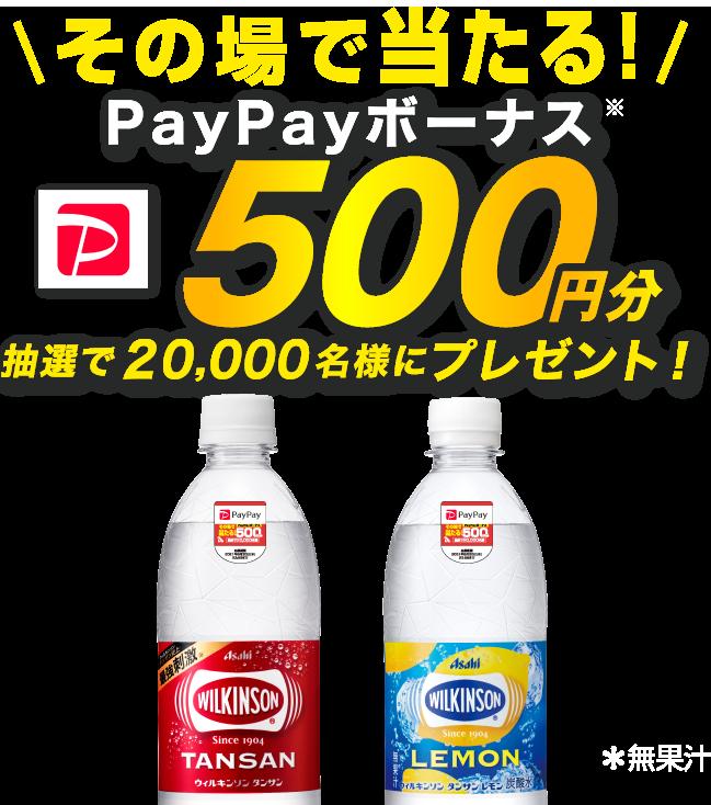 ウィルキンソンタンサンなどアサヒ飲料を買うと500円相当PayPayが抽選で2万名に当たる。~9/30。
