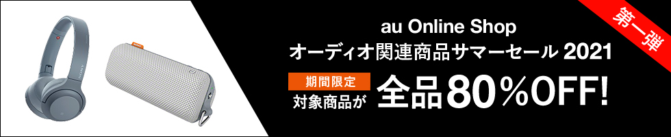 au Online Shopオーディオ関連商品サマーセール2021でAftershokzが8割引セール。ソニー h.earやUEも安い。~8/12。