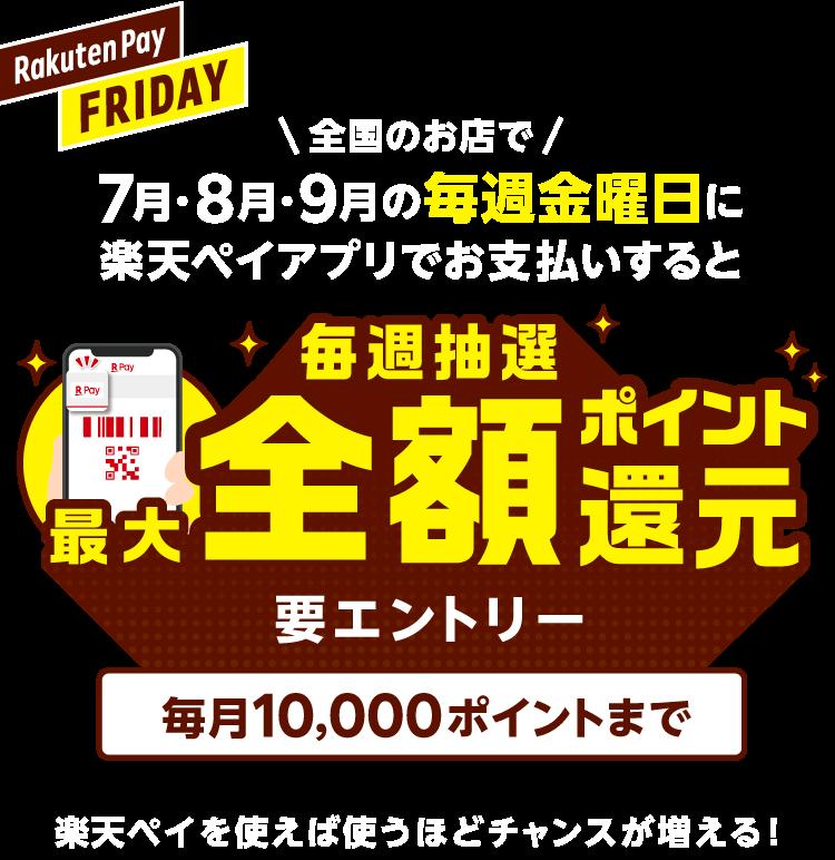 楽天ペイで7-9月の金曜日に500円以上支払うと、毎月50名に全額、5000名に100ポイントバック。~9/30。