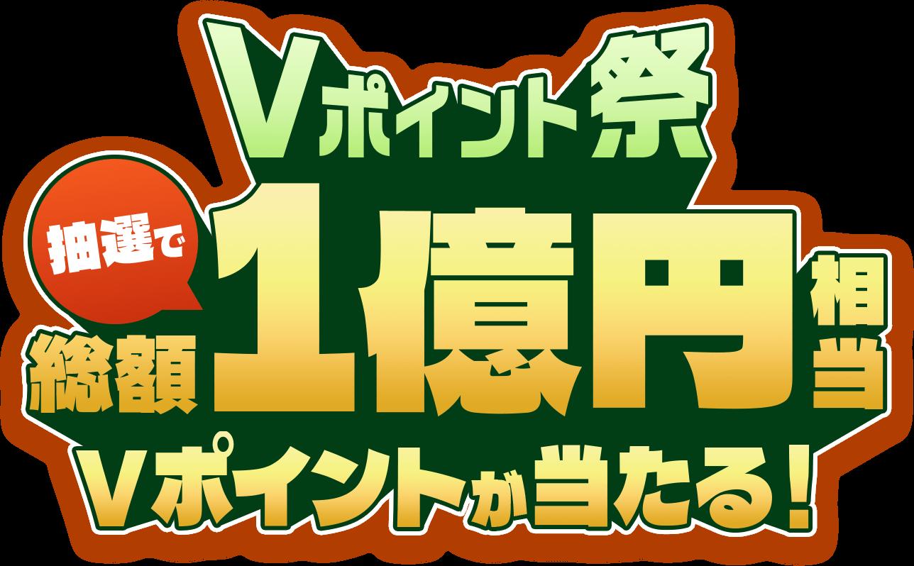 三井住友カードを1万円以上使うと10万Vポイントが100名、1000円分が9万名に当たるVポイント祭りが開催中。9/1~11/30。