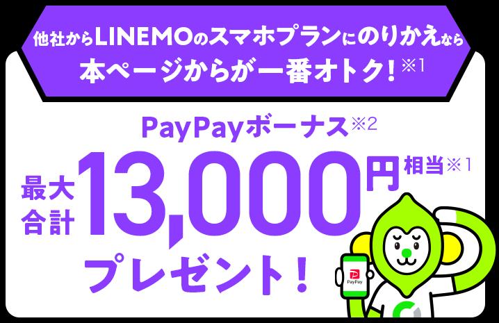 Yahoo!携帯ショップからLINEMOを契約すると+3000円相当、合計13000円相当PayPayボーナスが貰える。