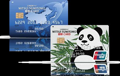 管理人、三井住友銀聯カードの審査が通ってしまう。20%バックなるか。パンダフェイスが選べるぞ。
