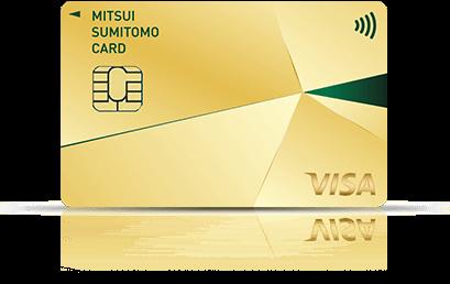 三井住友カード ゴールドで年間100万円決済で翌年度以降の年会費永年無料&1万ポイントバック。7/1~9/30。