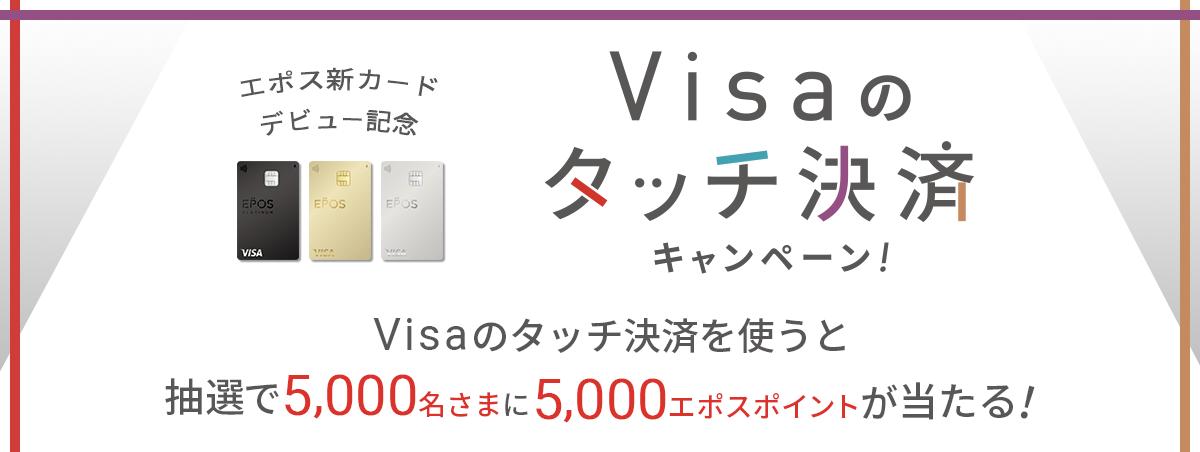 エポスカードでVisaのタッチ決済を行うと抽選で5000名に5000エポスポイントが当たる。~8/31。