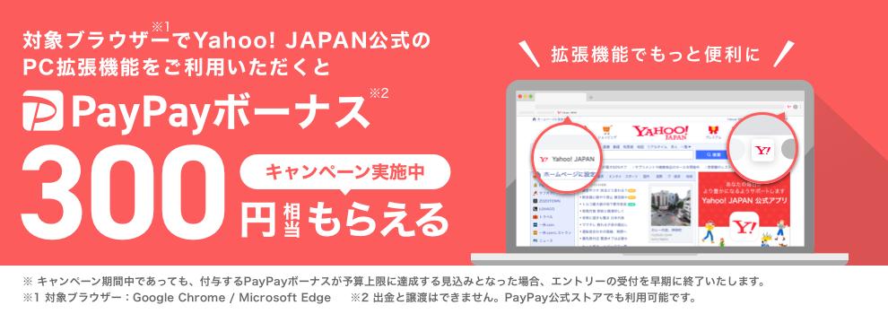 Yahoo! JAPAN公式PC拡張機能を利用すると300PayPayがもらえる。~8/10。