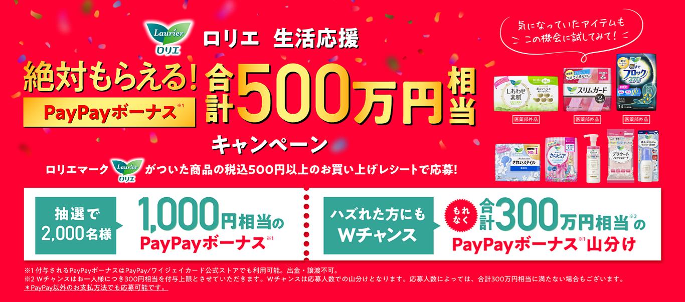 ロリエを500円以上買うとPayPayが山分け&当たる。~8/31。