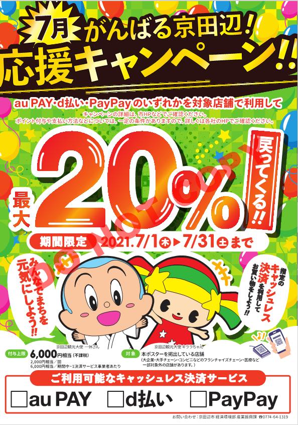 京都府京田辺市でauPAY・d払い・PayPayで20%バック。7/1~7/31。